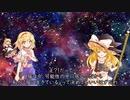 【ゆっくり二次創作】量子の宇宙のアリス【③量子的意識】