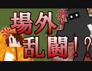 【Minecraft × Human Wolf × Homebrew circuit #EX】まさかの場外乱闘勃発!? At the end of the shock all the bomb laughs!