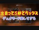 【APEX】野良とデュオペックス
