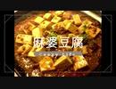 間違いない美味しさ プロが教える麻婆豆腐のレシピ 家で料理をしよう