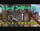 【rust】トレインヤードの回り方②