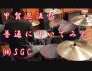 【ドラム】甲賀忍法帖を普通に叩いてみた【バジリスク】