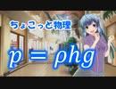 ちょこっと物理【水圧】