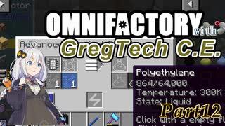 【Minecraft】あかりよろず工場 with Greg