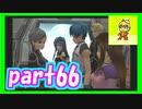 星も次元も越えた想いの戦い スターオーシャン3実況プレイ Part66