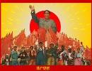 社会主義は好い 〜中国共産党〜 【朝鮮