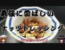 【ゆっくり+地声実況】めっちゃ香ばしい!ナッツのドレッシング!【料理】