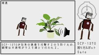 【SCP紹介】SCP-1370 困らせルボット【結
