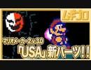 【大型アップデート】新パーツ「USAのキノコ」「仮面」など懐かしくも新しい!!【マリオメーカー2 v3.0実況】