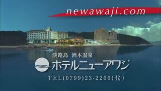 ホテルニューawaaaaji・∀・