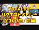 【全300曲】VOCALOID名曲サビメドレー・前編【作業用】