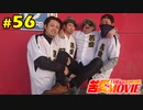 苦愛THE MOVIE#56