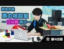 【GOALOUS5】GO5チャンネル 第49回