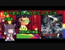 【シャークネード2】あつまれセイカのミニラジオ#04【VOICEROIDラジオ】