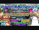 【FGO】ロムルス宝具5チャレンジPart7 726連目~ 新たなる始まりの予感【ゆっくり】