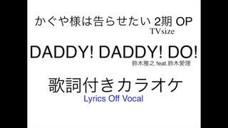 鈴木雅之『DADDY ! DADDY ! DO ! feat. 鈴