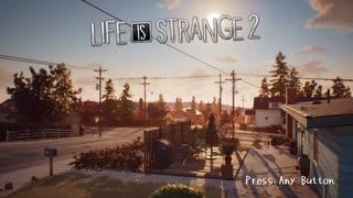 #1【LIFE IS STRANGE 2】悲しみを抱えた兄