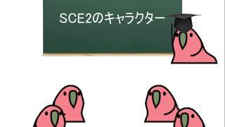 SCE2のキャラクター