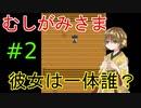 【むしがみさま】ホラー風味の和風脱出ゲーム #2