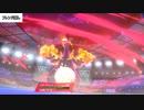 【剣盾ダブルpart23】久々にキョダイリザードンが活躍した動画