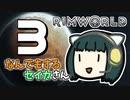 【Rimworld Royalty】なんでもするセイカさん#3【VOICEROID】