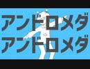 【おそ松さん人力】ア.ン.ド.ロ.メ.ダ.ア.ン.ド.ロ.メ.ダ【一松】
