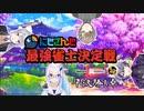 にじさんじ最強雀士決定戦名卓集 #4 『 神のみぞ知る 』(準決勝A卓)