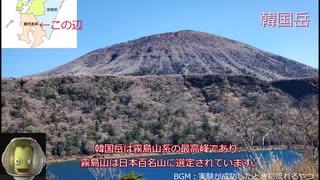 【1分弱登山祭】霧島山(韓国岳) RTA