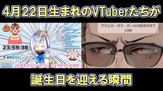 【誕生日】4月22日生まれのVTuberたちが誕生日を迎える瞬間【にじさんじ】【ホロライブ】