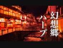 幻想郷【ゆったり癒しBGM】心にしみる、ノスタルジックな和風曲