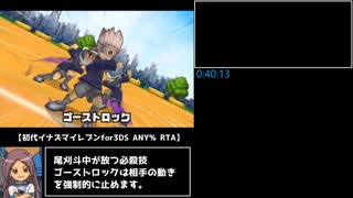 【RTA】イナズマイレブンfor3DS Any%   4