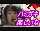 【愛奈】ハミガキ楽しいな【2才5か月】