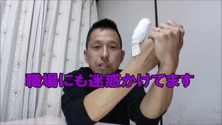 ホモと見る 自称日本一有名な溶接工 仕