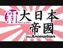 新 大日本帝國 the Animation