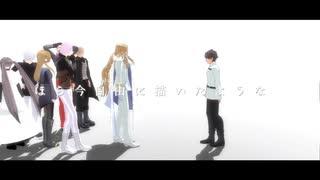 【Fate/MMD】リバースユニバース【キリシュタリア】