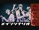 【ヒプマイARB】メインシナリオ~シンジュク「1章 麻天狼編」~【プレイ動画】