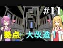【Minecraft】CoTT2 GoG #11 「新拠点にお引越し」