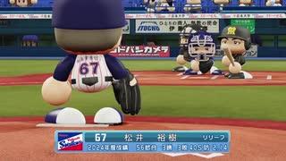 【紲星あかり実況】縛って阪神を日本一にするpart17【パワプロ2019】