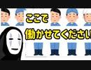 【関東編】短期バイトの旅【5日目】