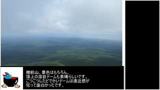 【1分弱登山祭】真夏の昼の樽前山52:27【