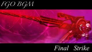 【FGO BGM】Final Strike《30分》