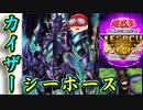 【遊戯王LOTD #5】カイザーシーホースはランクマッチできるか...