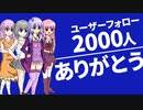 ユーザーフォロー2000人ありがとう
