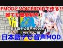 【ETS2】Ver1.37版 日本語ナビ音声MODの作り方【ATS】