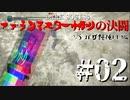 【DARKSOULS3】ファランマスターゆかりの決闘[VS バグ技使い編]#02