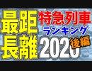【鉄道豆知識】最も長く走る特に急がない列車2020後編 #29