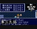 ニューレジェンドオブピーチ太郎を実況プレイ 第三九話