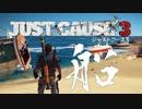 【実況】無人島の仮面をかぶった人気観光スポット【JUST CAUSE3】#8
