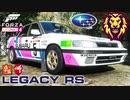 【XB1X】FH4 - Subaru Legacy RS - ライオン+ショー21Y秋