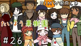 【RimWorld】たいよう果樹園 第二十六話(